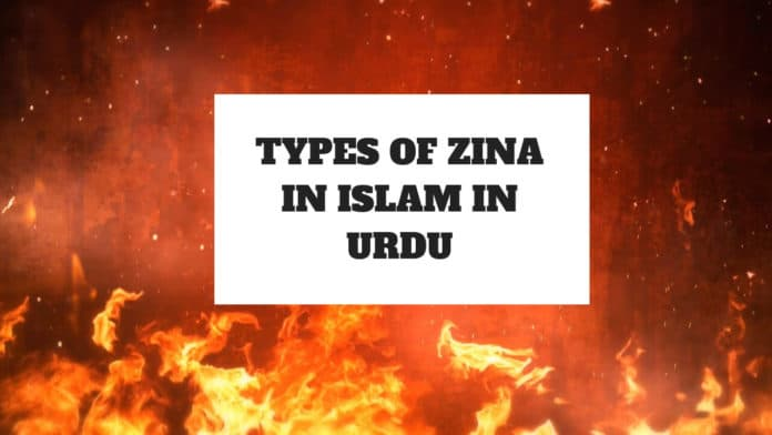 Types of Zina in Islam in Urdu
