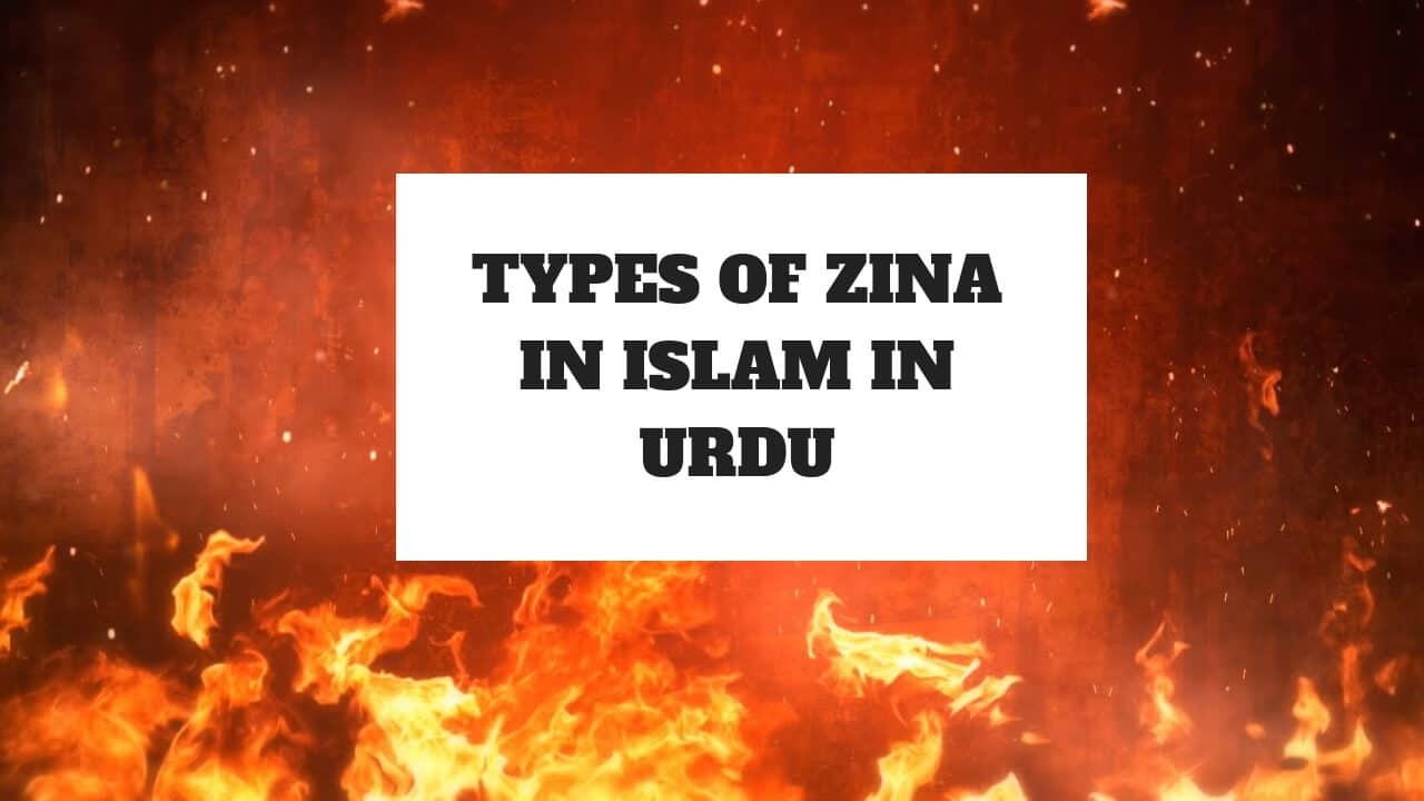 Zina in Islam in Urdu