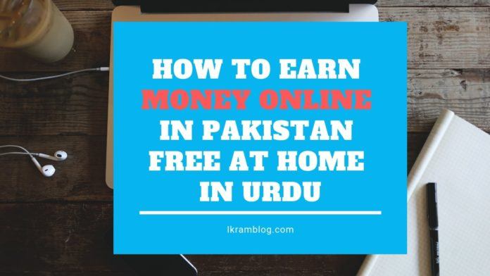 HOW TO EARN MONEY ONLINE IN PAKISTAN FREE AT HOME IN URDU